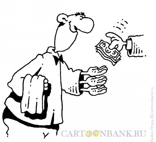 Карикатура: Готовность к подачке, Кийко Игорь