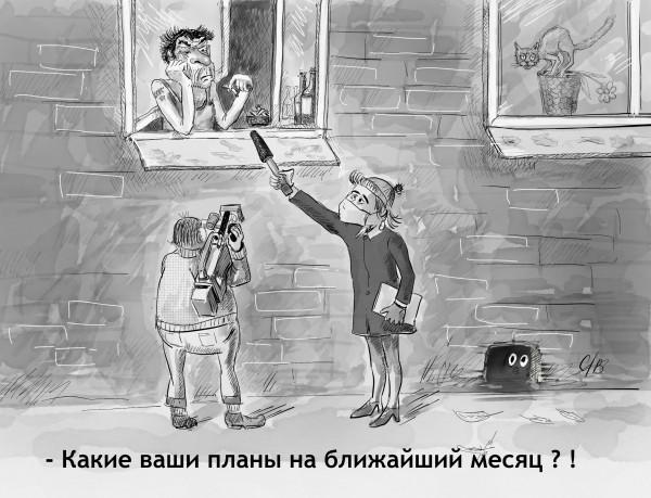 Карикатура: Ваши планы на месяц, Владимир Силантьев