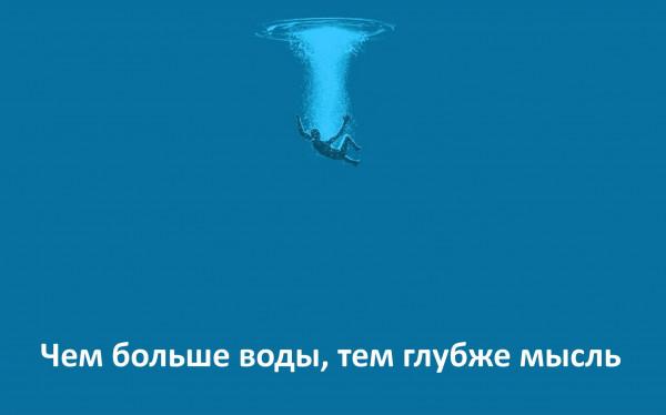 Мем: Больше воды - глубже мысль, Vladimir Matveev