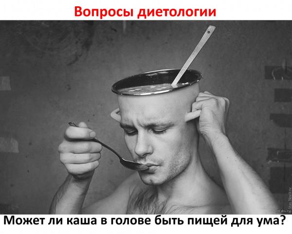 Мем: Каша в голове, Vladimir Matveev