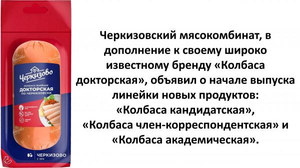 Мем: Колбаса академическая, Vladimir Matveev