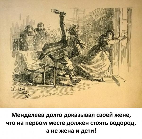 Мем: Менделеев и жена, Vladimir Matveev