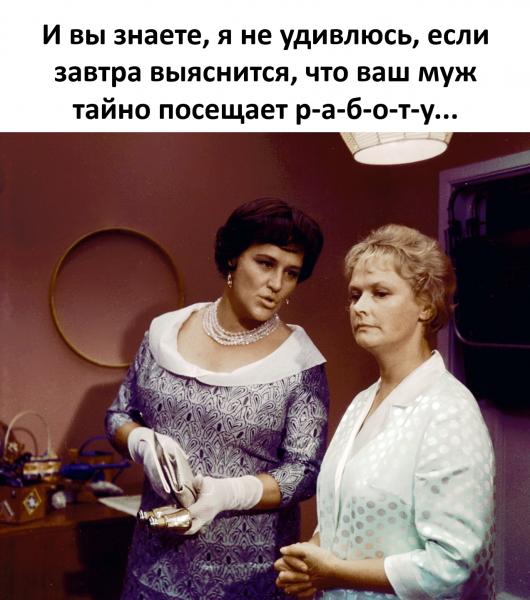 Мем: Муж посещает работу, Vladimir Matveev