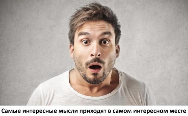 Мем: Мысли приходят..., Vladimir Matveev
