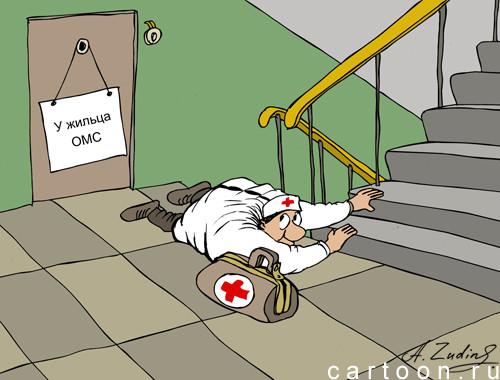 Карикатура: ОМС, Александр Зудин