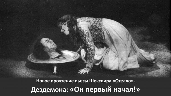 Мем: Отелло-Дездемона, Vladimir Matveev