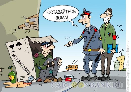 Карикатура: патруль, Кокарев Сергей