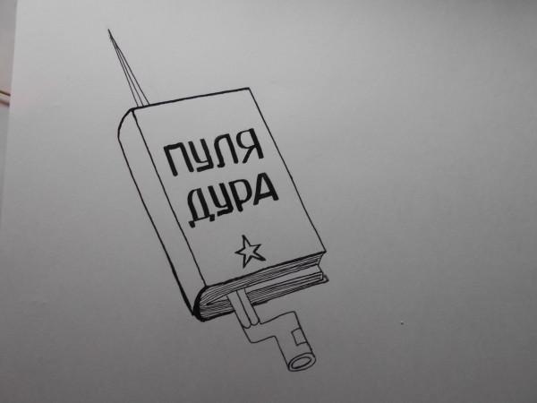 Карикатура: Пуля и штык, Петров Александр