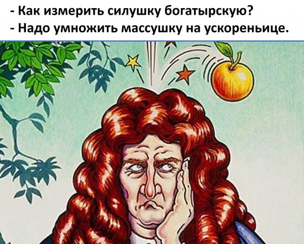 Мем: Силушка богатырская, Vladimir Matveev
