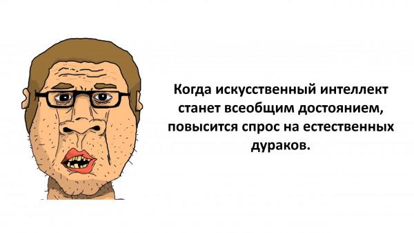 Мем: Спрос на дураков, Vladimir Matveev