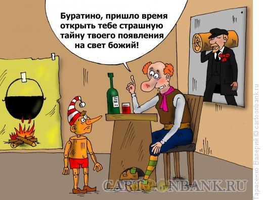 Карикатура: Страшная тайна, Тарасенко Валерий