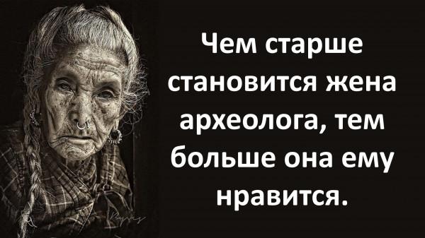 Мем: Жена археолога, Vladimir Matveev