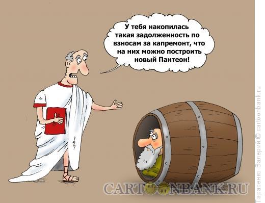 Карикатура: Думы Диогена, Тарасенко Валерий