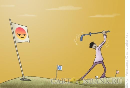 Карикатура: Фейсбук и гольф, Шмидт Александр