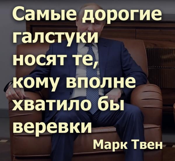 Мем: Марк Твен знал, Антипуть