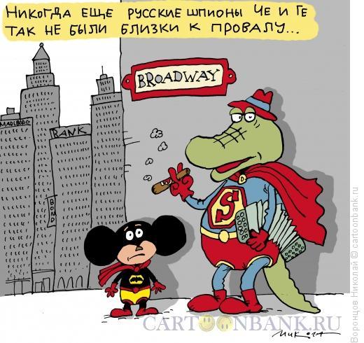 Карикатура: Шпионы в Америке, Воронцов Николай