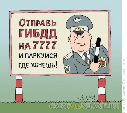 Карикатура: Акция ГИБДД, Иванов Владимир