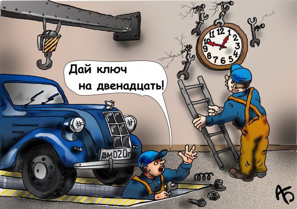Карикатура: Автосервис, backdanov
