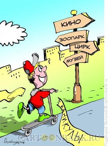Карикатура: Каникулы, Подвицкий Виталий