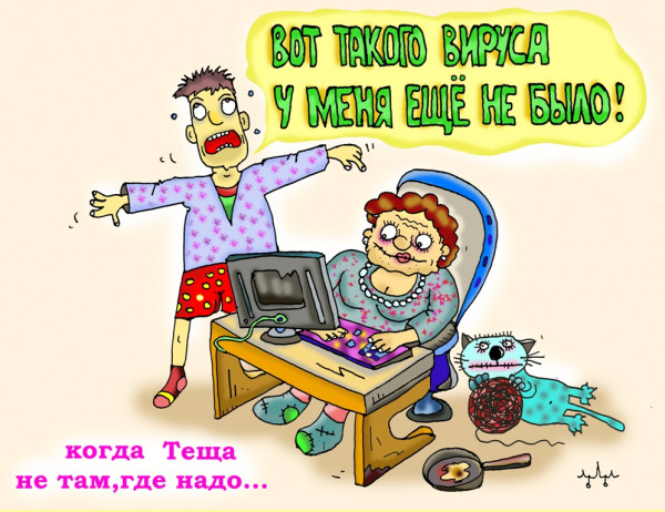 Карикатура: нежданчик..., Давиденко Леонид