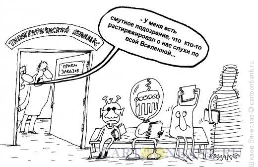 Карикатура: Популярная типография, Шилов Вячеслав