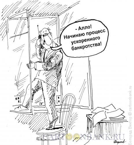 Карикатура: Ускоренное банкротство, Богорад Виктор