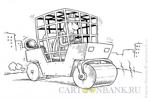 Карикатура: Каток арестанта, Смагин Максим