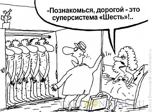 """Карикатура: Суперсистема \""""шесть\"""", Шилов Вячеслав"""