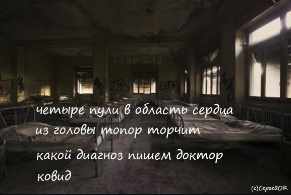 Мем: диагноз, Сергей ОК