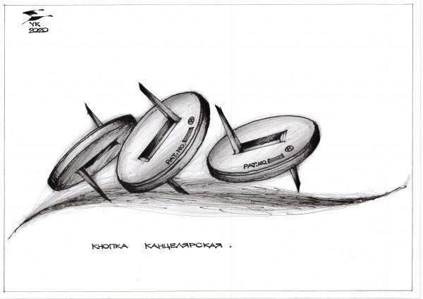 Карикатура: Кнопка канцелярская ., Юрий Косарев