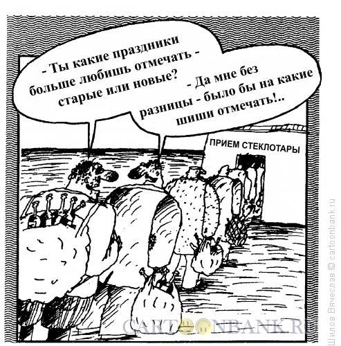 Карикатура: Любители отмечать, Шилов Вячеслав