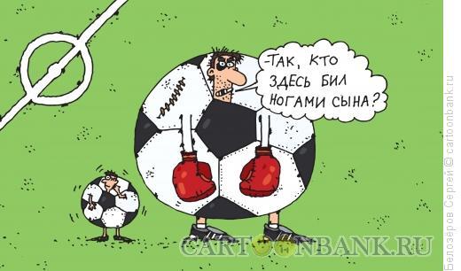 Карикатура: Мяч, Белозёров Сергей