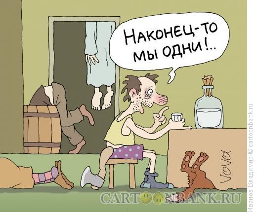 Карикатура: Наконец одни, Иванов Владимир
