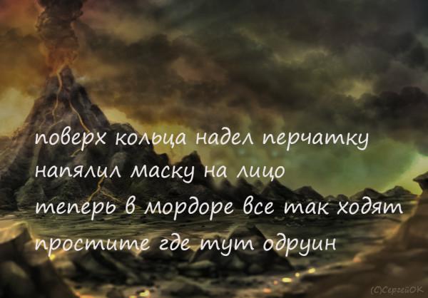 Мем: под маской, Сергей ОК