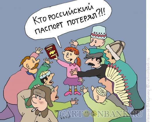 Карикатура: Российский паспорт, Иванов Владимир