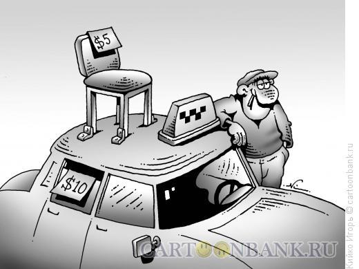 Карикатура: Эконом такси, Кийко Игорь