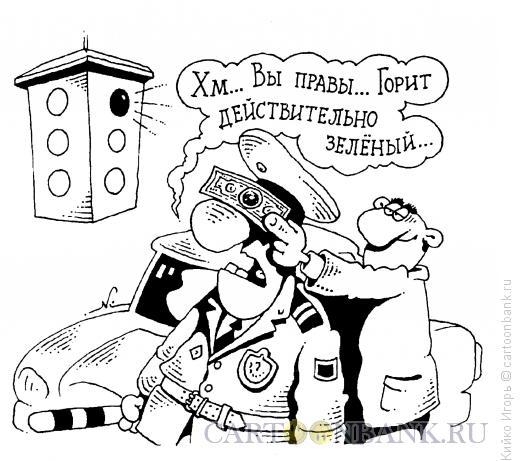 Карикатура: Зеленый свет, Кийко Игорь