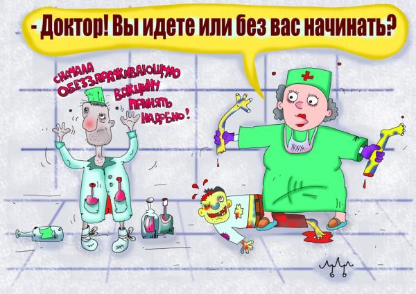 Карикатура: больной долго ждать не будет..., Давиденко Леонид