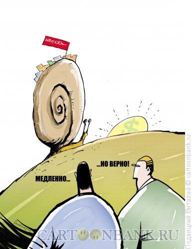 Карикатура: Медленно, но верно, Подвицкий Виталий