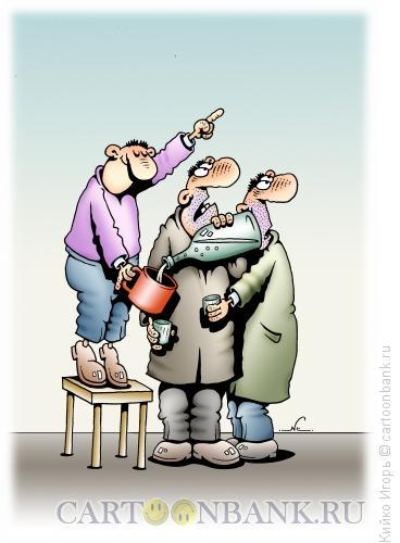 Карикатура: Метод отвлечения, Кийко Игорь