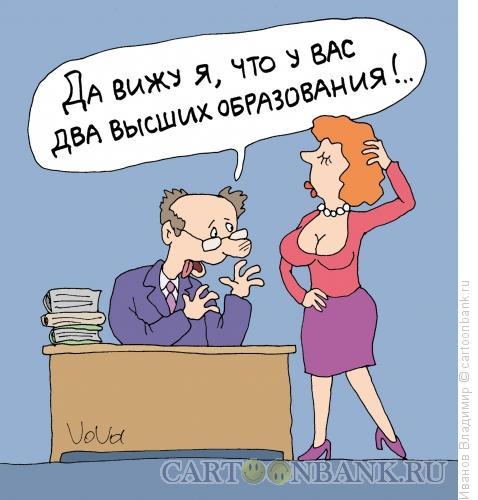 Карикатура: Образования, Иванов Владимир