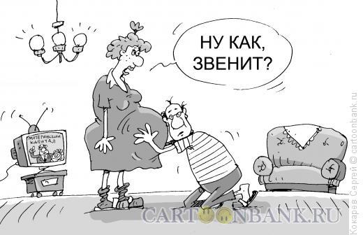 Карикатура: звенит?, Кокарев Сергей