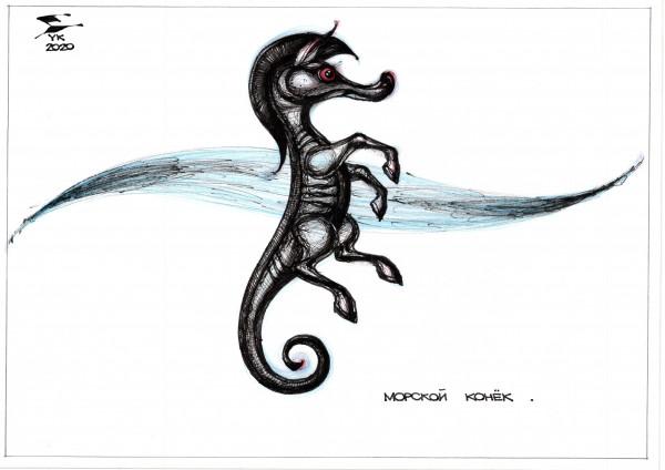 Карикатура: Морской конёк ., Юрий Косарев