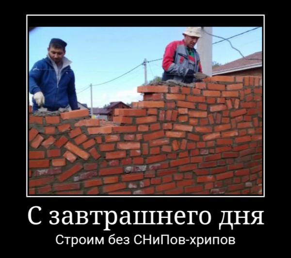 Мем: Без СНиПов-хрипов!, Kalachik