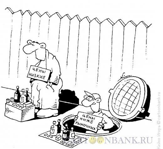 Карикатура: Низкие цены, Кийко Игорь