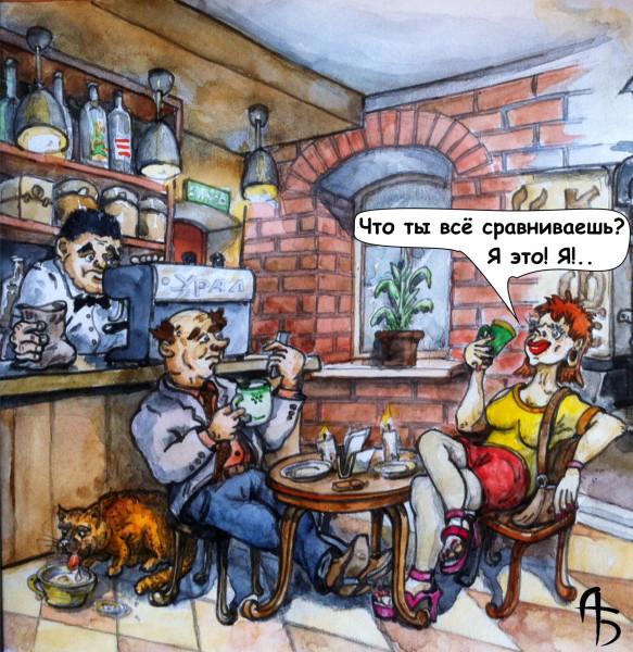 Карикатура: Первое свидание, backdanov