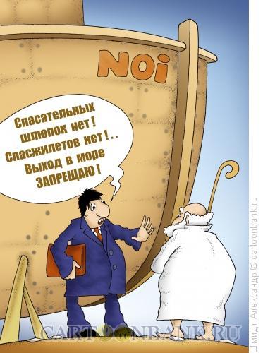 Карикатура: Запрет на выход в море, Шмидт Александр