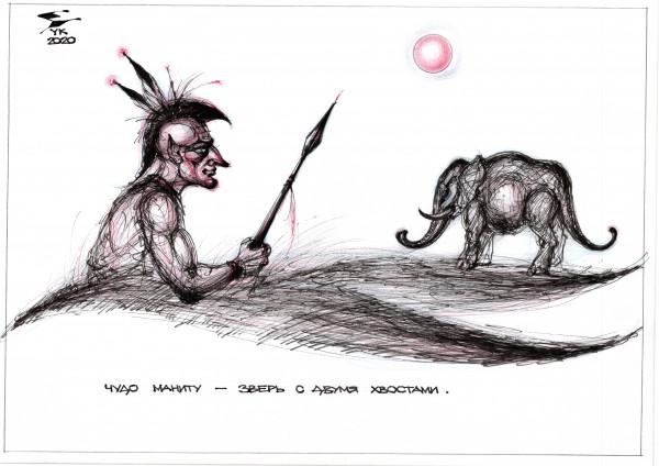 Карикатура: - Чудо Маниту - зверь с двумя хвостами ., Юрий Косарев