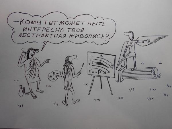 Карикатура: абстрактный рисунок, Петров Александр