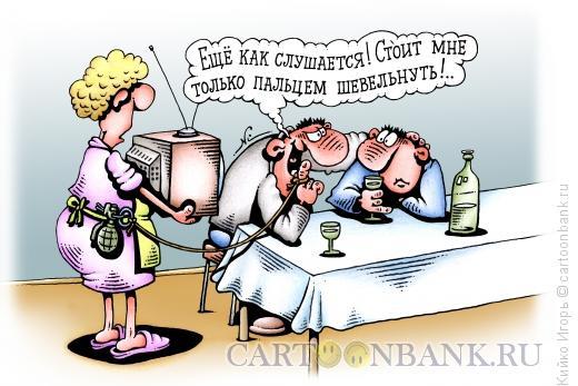 Карикатура: Послушная жена, Кийко Игорь